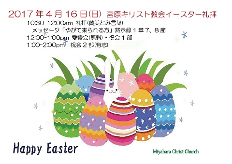 20170416easter A